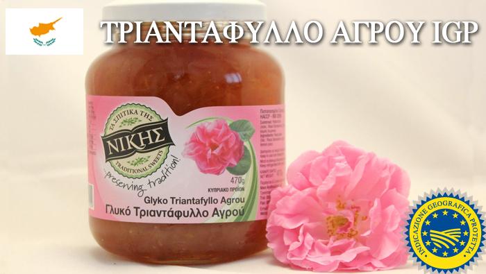 Glyko Triantafyllo Agrou IGP - Cipro
